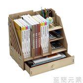 辦公室桌面置物架文件架資料盒文件框辦公用品學生書立桌面收納盒 至簡元素