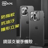 鏡頭支架手機殼 iPhone 11 PRO MAX/iPhone 11 PRO i11 不沾指紋 防摔手機殼 防撞 防滑 磨砂背板