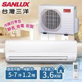 【台灣三洋SANLUX】5-7坪 變頻冷暖分離式冷氣。 一對一 /SAE-36VH7+SAC-36VH7(含基本安裝)