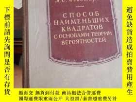 二手書博民逛書店最小正方形方法和或然率理論基礎罕見俄文版 館藏書Y20951 出