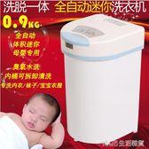 迷你全自動消毒洗襪子內衣褲洗護機洗滌器嬰兒童寶寶洗衣機 1995生活雜貨NMS