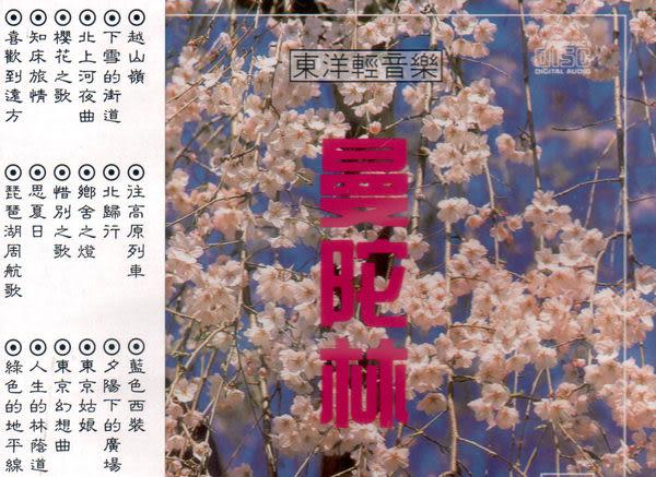 東洋輕音樂 1 曼陀林 CD (音樂影片購)