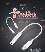耳機轉接頭 iphone7蘋果8 Plus音頻Lightning接口轉換器x耳機轉接線轉接頭3.5 青山市集