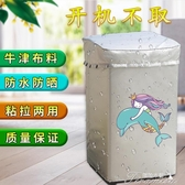 洗衣機罩-開翻蓋防水防曬套小天鵝美的海爾波輪式全自動防塵通用 提拉米蘇