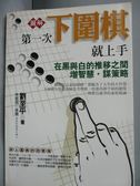 【書寶二手書T2/嗜好_IJB】第一次下圍棋就上手_劉至平