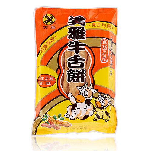 【美雅】美雅優質牛舌餅系列 - 花生芝麻牛舌餅 (15包/箱)