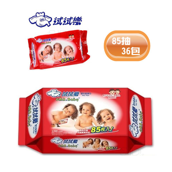 【濕紙巾】拭拭樂85抽濕紙巾~一箱36包免運(箱購區)