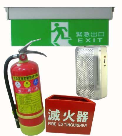 """消防批發中心.消防設備工程-LED出口燈.緊急照明燈.滅火器安裝到好""""有認證 消防申報"""
