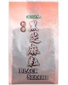 【限時優惠-12月】【統一生機】熟香黑芝麻粒200公克/包