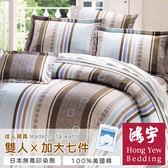 A0632【鴻宇HongYew】大阪風潮雙人七件式全套床罩組/加大