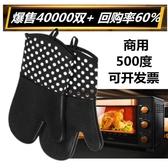 工作手套 耐高溫500度2只商用微波爐烤箱防燙護加長厚烘培隔熱硅膠工業手套 瑪麗蘇