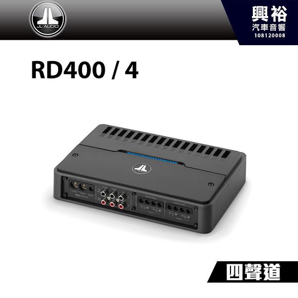 【JL】四聲道全頻放大器 RD400 / 4*汽車音響擴大機