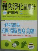 【書寶二手書T3/養生_ILL】體內淨化蔬果汁速查輕圖典_三采文化