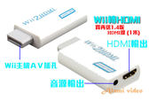 【刷卡】最新款送HDMI線 Wii轉HDMI Wii2HDMI 電腦螢幕 HDMI線 轉接器