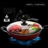 雙12好貨-炒鍋萬怡 32CM炒鍋不黏鍋 無油煙鍋 鐵鍋煤氣燃氣電磁爐通用廚房鍋具
