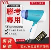 無線攜帶式吹風機 快速烘乾 術科考生必備 小巧方便 紓困振興