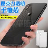 iPhone Xs Max XR 清水套 硬殼 超薄 手機殼 4邊矽膠軟邊框+透明壓克力背板 保護套 保護殼