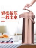 保康氣壓式熱水瓶保溫壺家用不銹鋼按壓式開水瓶暖壺大 花樣年華