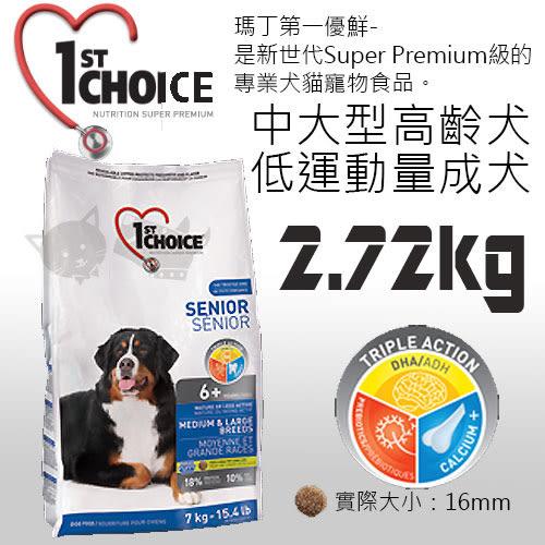 PetLand寵物樂園《瑪丁-第一優鮮》中大型犬低運動量成犬/高齡犬配方-2.72KG