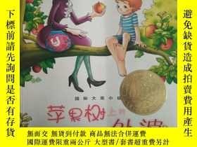 二手書博民逛書店罕見蘋果樹上的外婆13209 (奧)米拉·洛貝(Mira Lob