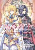 吾命騎士(卷1) 騎士基本理論(新版)