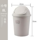 垃圾桶 家用客廳臥室衛生間廁所有蓋帶蓋創意北歐大小號分類拉圾桶【免運】