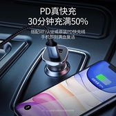 車載充電器快充PD20w汽車充usb點煙器轉換插頭適用蘋果12手機 璐璐生活館