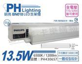 PHILIPS飛利浦 BN018 LED 13.5W 6500K 白光 3尺 全電壓 支架燈 層板燈 _ PH430657