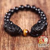 黑曜石貔貅手鍊 至尊之霸 雙重能量手鍊 含開光 臻觀璽世 IS0123
