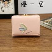 錢包女短款韓版簡約樹葉搭扣三折零錢包