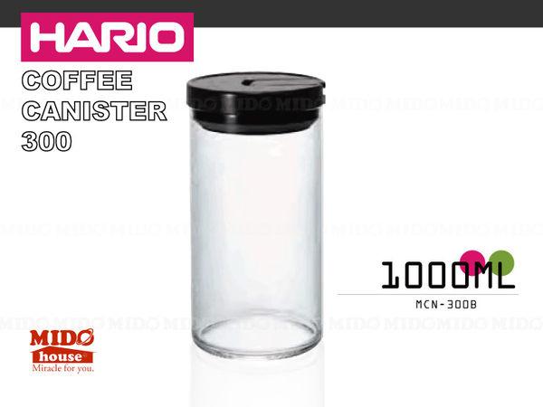 HARIO『 日本 MCN-300B玻璃密封罐 』1000ml 《Midohouse》