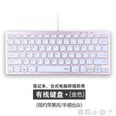 鍵盤超薄巧克力無線靜音筆記本台式電腦有線辦公家用 igo全館免運