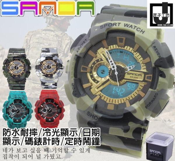 防水冷光雙顯錶 大錶徑顯示 多功能 迷彩系列登山運動錶 [贈原廠盒] ☆匠子工坊☆【UK0069】
