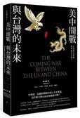 (二手書)美中開戰與台灣的未來:為什麼美中開戰,戰場必然在台灣?
