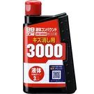 【南紡購物中心】日本 SOFT99 粗蠟(3000)