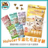 寵物FUN城市│Hulucat 卡滋化毛潔牙餅60g (貓咪零食 貓咪點心)