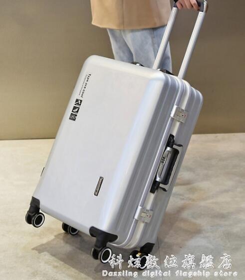 行李箱男鋁框萬向輪女小型20寸輕便24旅行密碼26寸抗摔拉桿皮箱子科炫數位