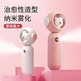 補水儀補水噴霧儀納米家用加濕噴霧器女便攜美容蒸臉隨身小型可愛充電式 非凡小鋪 新品