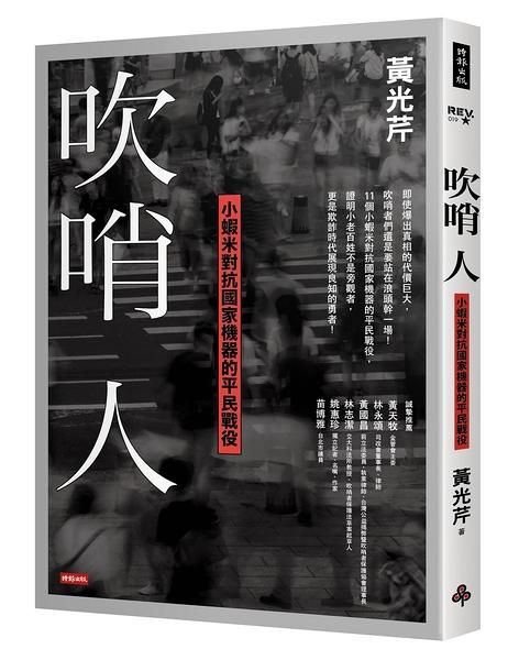 (二手書)吹哨人:小蝦米對抗國家機器的平民戰役