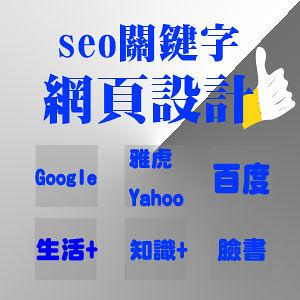 seo優化排名程式光碟