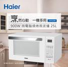 【歐風家電館】Haier 海爾 900W 微電腦 燒烤 微波爐 25L 25PG50W