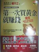 【書寶二手書T1/投資_NIJ】第一次買黃金就賺錢_楊天立