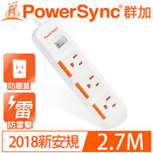 PowerSync群加 1開3插滑蓋防塵防雷擊延長線2.7M TPS313DN9027