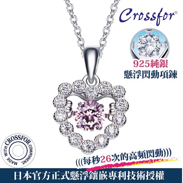 日本正版【CROSSFOR】項鍊【Dancing Stone 戀人絮語】純銀懸浮閃動項鍊