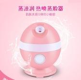 蒸臉器 大容量新款熱噴果蔬蒸臉器美容儀納米牛奶補水儀面部家用保濕加濕 3色