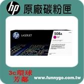 HP 原廠紅色碳粉匣 CF363A (508A)