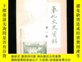 二手書博民逛書店罕見奉化文史資料【第一輯】Y19521 本書編委 文史資料 出版