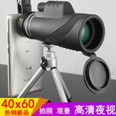 【超值價$799】單筒望遠鏡手機拍照 兒童40x60高倍高清軍夜視迷你望眼鏡戶外 新年特惠