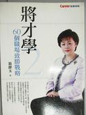 【書寶二手書T6/財經企管_KJS】60個職場致勝戰略_翁靜玉