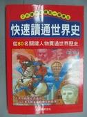 【書寶二手書T6/歷史_GJZ】快速讀通世界史_鶴岡聰